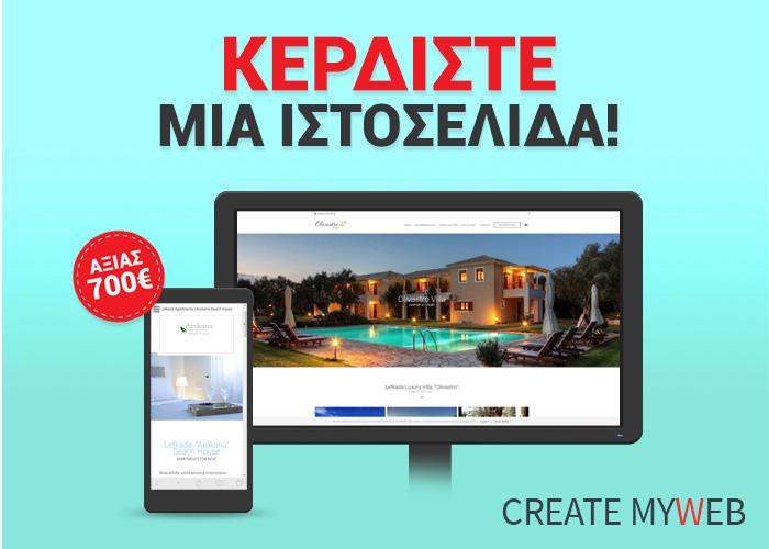 Κατασκευή Ιστοσελίδων Διαγωνισμός Create myWeb Contest