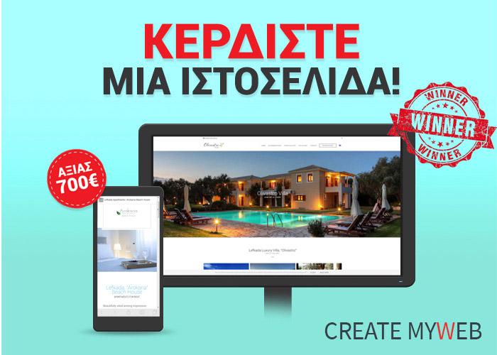 Νικητής-Κατασκευή-Ιστοσελίδων-Διαγωνισμός-Create-myWeb-Contest