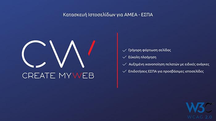 Ιστοσελίδες για ΑΜΕΑ - ΕΣΠΑ