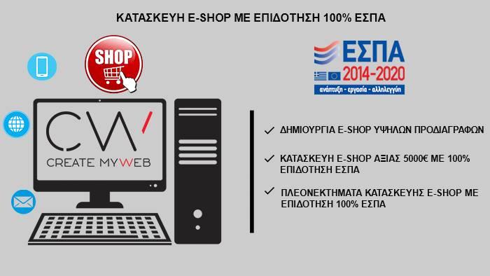 Κατασκευή E-shop με επιδότηση ΕΣΠΑ